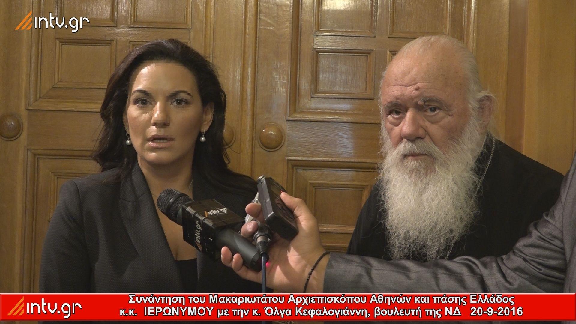 Συνάντηση του Μακαριωτάτου Αρχιεπισκόπου Αθηνών και πάσης Ελλάδος κ.κ.  ΙΕΡΩΝΥΜΟΥ με την κ. Όλγα Κεφαλογιάννη, βουλευτή της ΝΔ