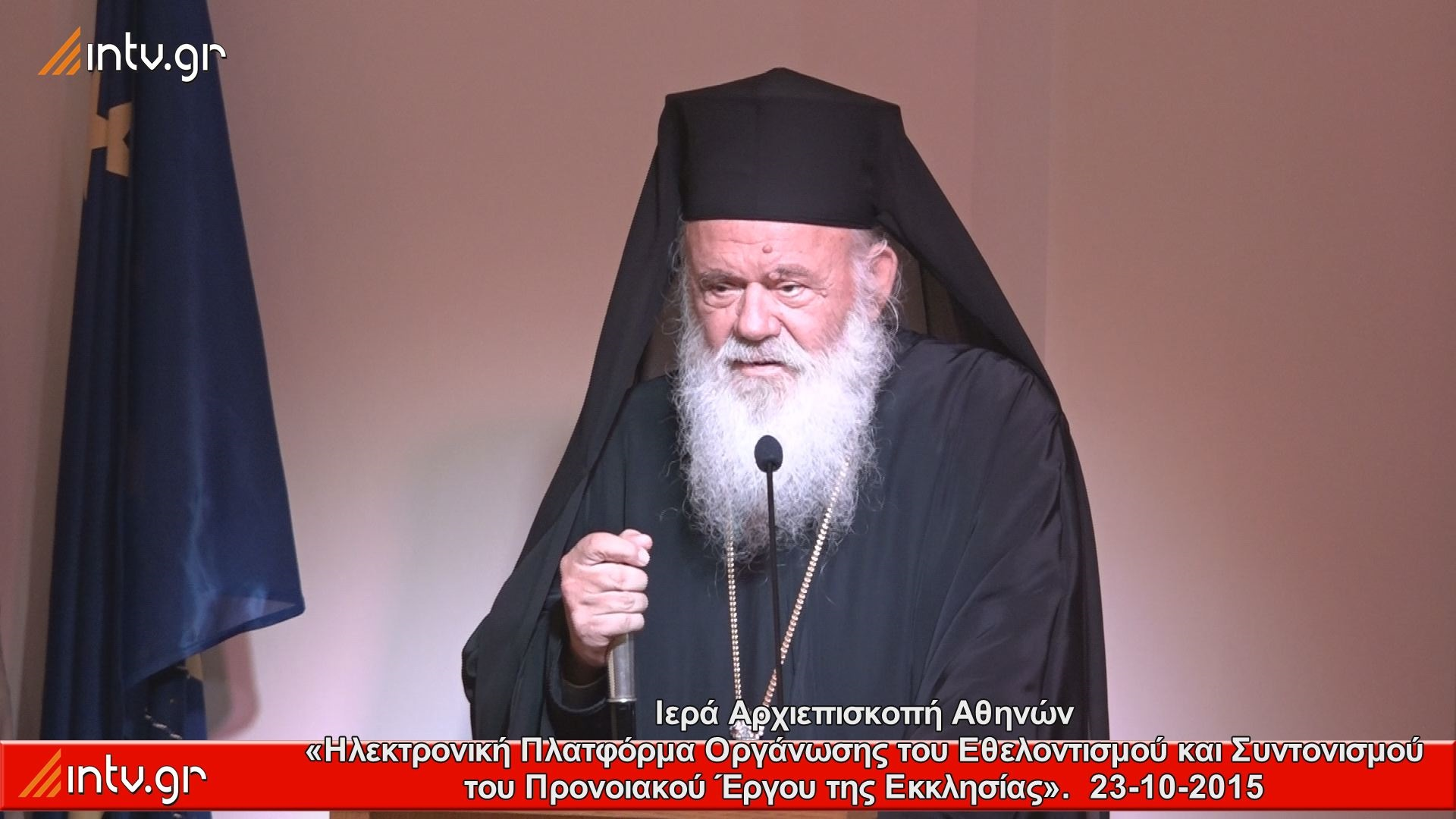 Ιερά Αρχιεπισκοπή Αθηνών - «Ηλεκτρονική Πλατφόρμα Οργάνωσης του Εθελοντισμού και Συντονισμού του Προνοιακού Έργου της Εκκλησίας».
