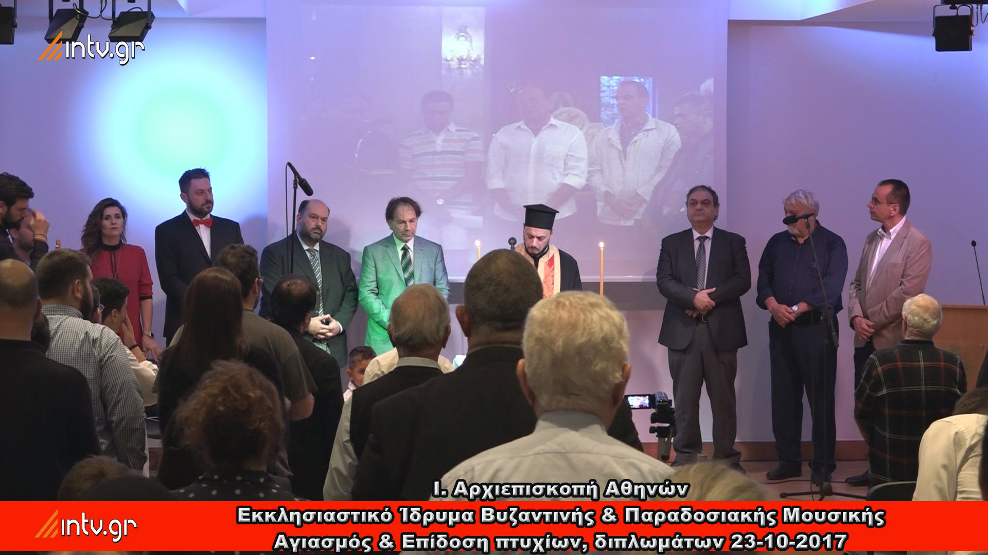Ι. Αρχιεπισκοπή Αθηνών Εκκλησιαστικό Ίδρυμα Βυζαντινής & Παραδοσιακής Μουσικής Αγιασμός & Επίδοση πτυχίων, διπλωμάτων