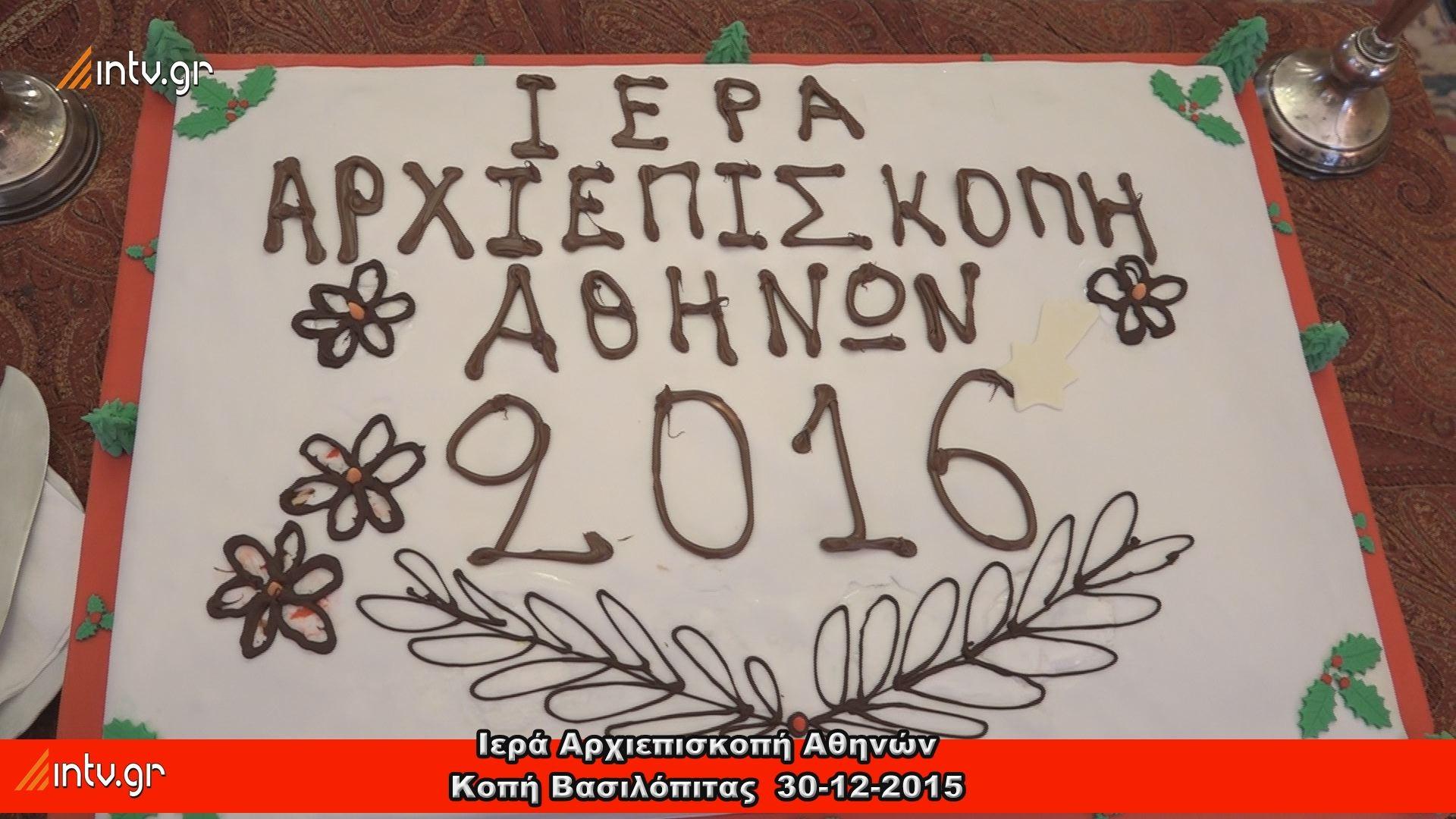 Ιερά Αρχιεπισκοπή Αθηνών - Κοπή Βασιλόπιτας