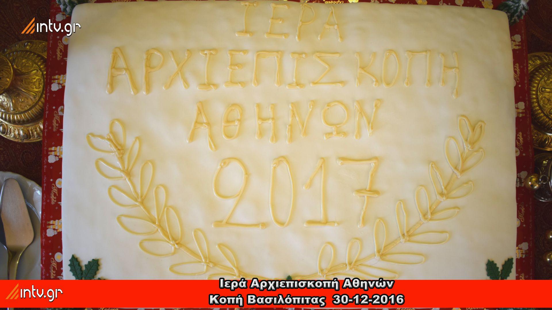 Ιερά Αρχιεπισκοπή Αθηνών - Κοπή Βασιλόπιτας 2016