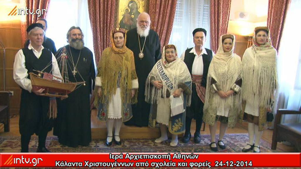 Ιερά Αρχιεπισκοπή Αθηνών - Κάλαντα Χριστουγέννων από σχολεία και φορείς.