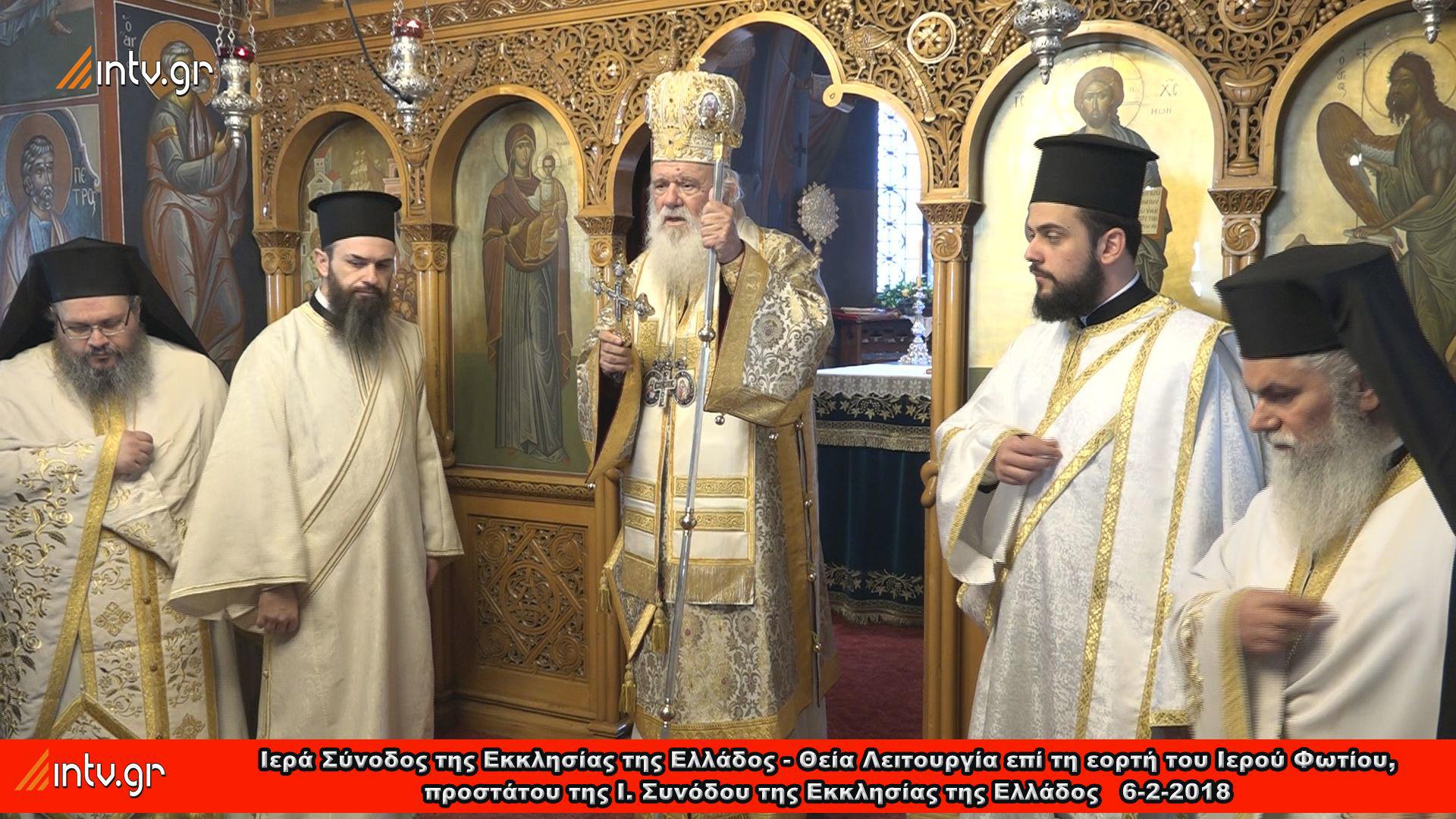 Ιερά Σύνοδος της Εκκλησίας της Ελλάδος - Θεία Λειτουργία επί τη εορτή του Ιερού Φωτίου, προστάτου της Ι. Συνόδου της Εκκλησίας της Ελλάδος 2018