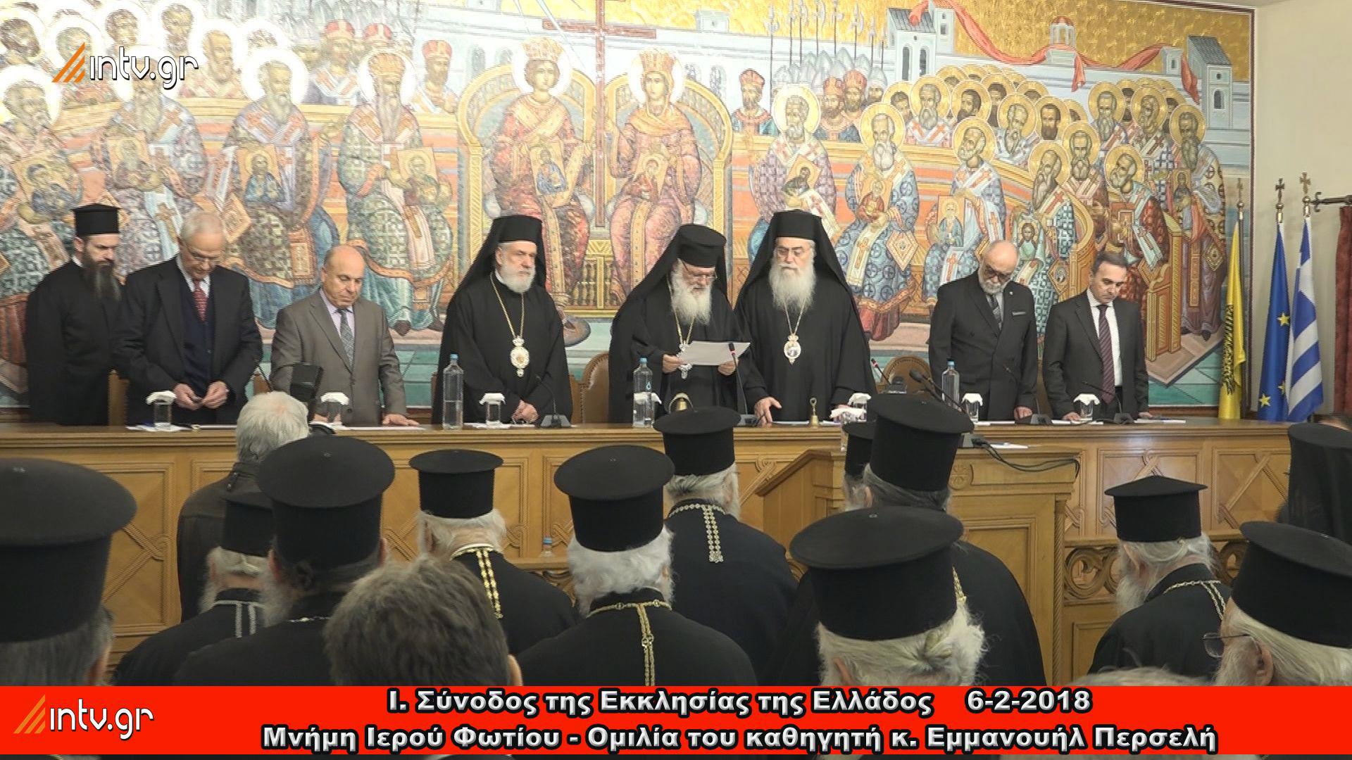 Ι. Σύνοδος της Εκκλησίας της Ελλάδος - Μνήμη Ιερού Φωτίου - Ομιλία του καθηγητή κ. Εμμανουήλ Περσελή