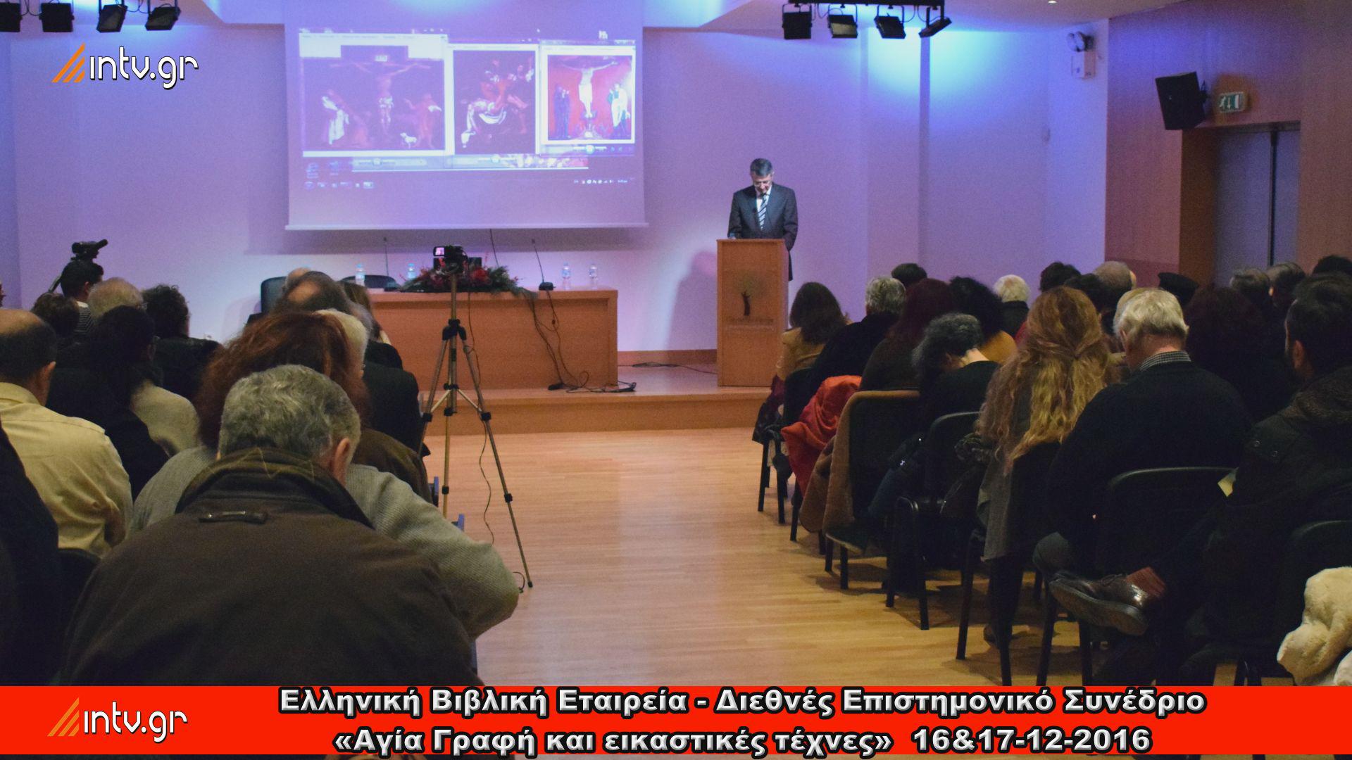 Ελληνική Βιβλική Εταιρεία - Διεθνές Επιστημονικό Συνέδριο «Αγία Γραφή και εικαστικές τέχνες»