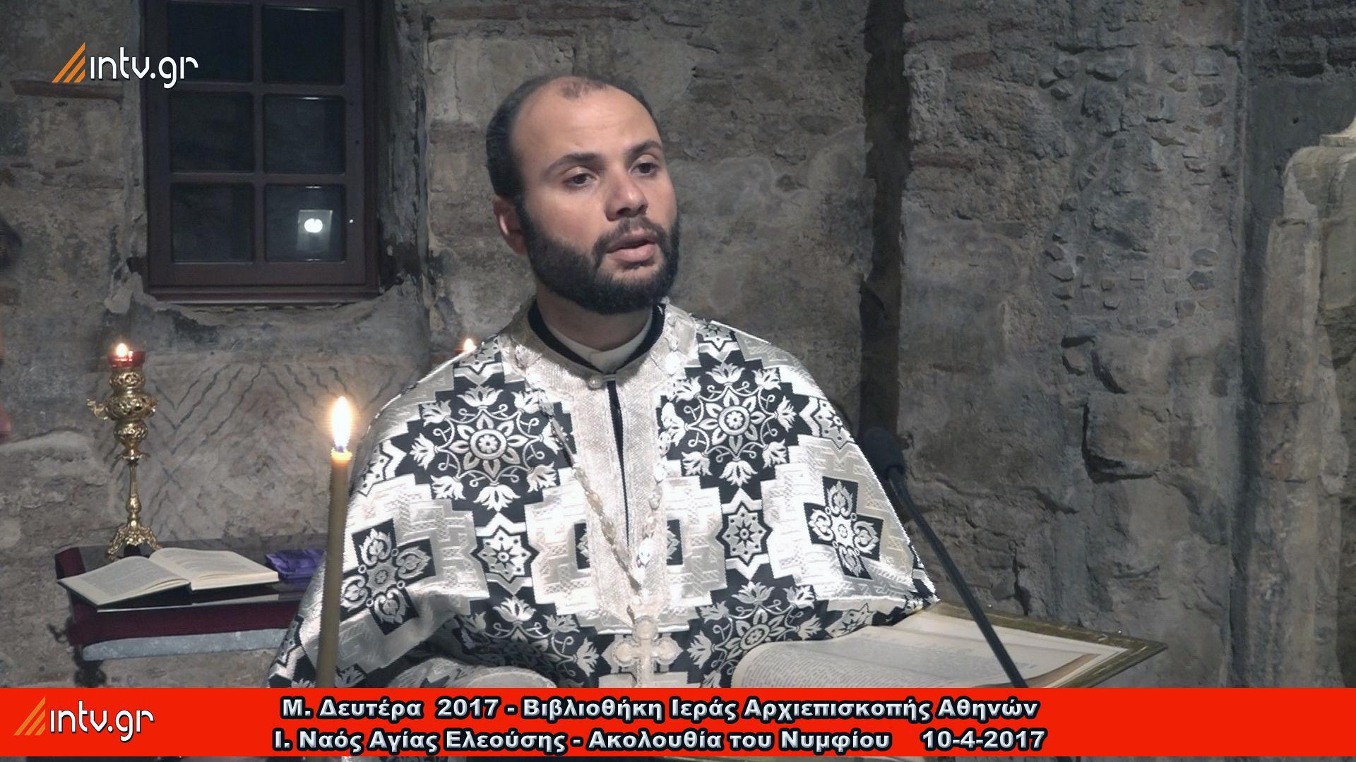 Μ. Δευτέρα  2017 - Βιβλιοθήκη Ιεράς Αρχιεπισκοπής Αθηνών - Ι. Ναός Αγίας Ελεούσης - Ακολουθία του Νυμφίου