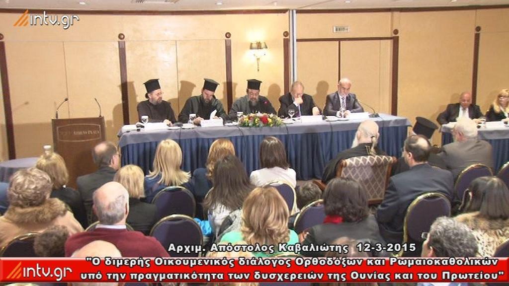 """Αρχιμ. Απόστολος Καβαλιώτης - """"Ο διμερής Οικουμενικός διάλογος Ορθοδόξων και Ρωμαιοκαθολικών υπό την πραγματικότητα των δυσχερειών της Ουνίας και του Πρωτείου"""""""