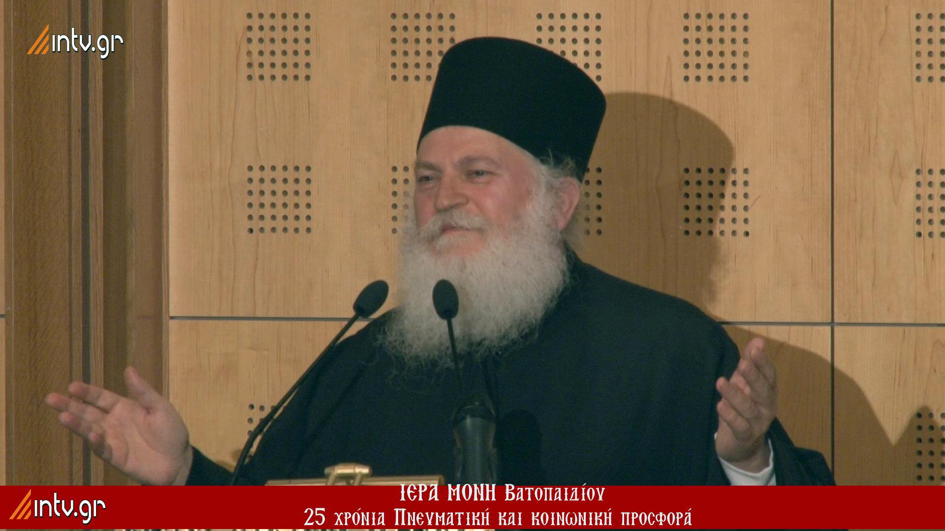 """""""25 χρόνια πνευματικού και κοινωνικού έργου της Ιεράς Μονής Βατοπαιδίου"""""""