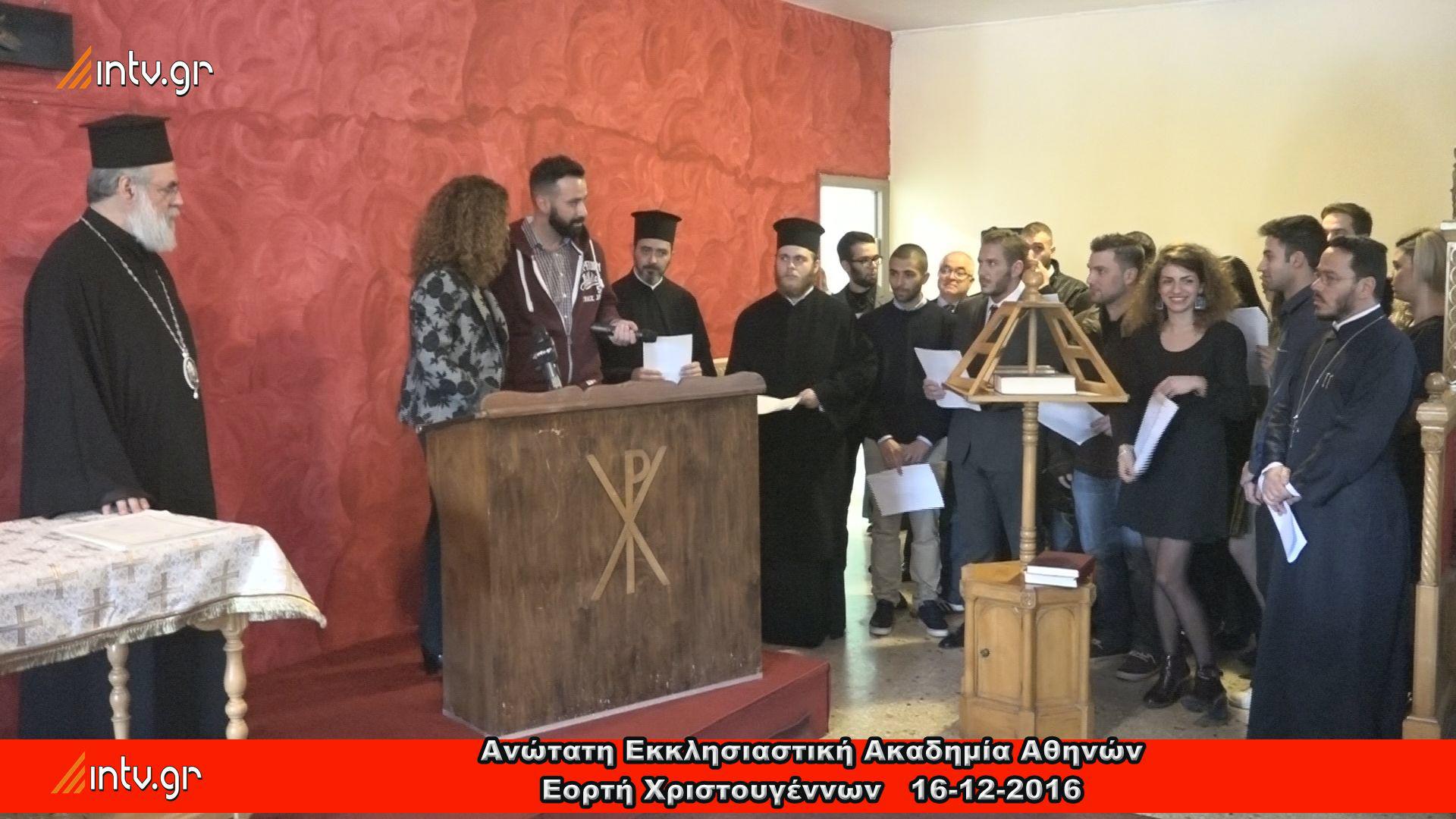 Ανώτατη Εκκλησιαστική Ακαδημία Αθηνών - Εορτή Χριστουγέννων