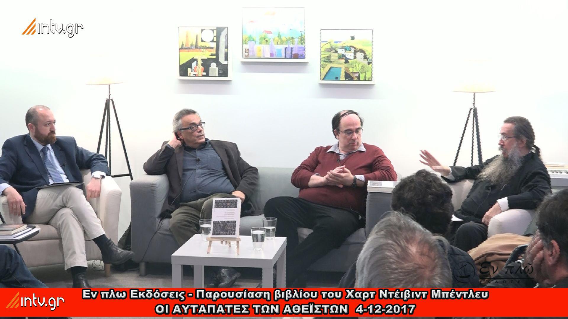 Εν πλω Εκδόσεις - Παρουσίαση βιβλίου του Χαρτ Ντέιβιντ Μπέντλευ ΟΙ ΑΥΤΑΠΑΤΕΣ ΤΩΝ ΑΘΕΪΣΤΩΝ