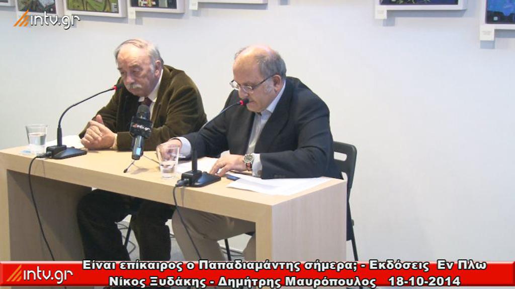 Είναι επίκαιρος ο Παπαδιαμάντης σήμερα; - Εκδόσεις  Εν Πλω - Νίκος Ξυδάκης - Δημήτρης Μαυρόπουλος.
