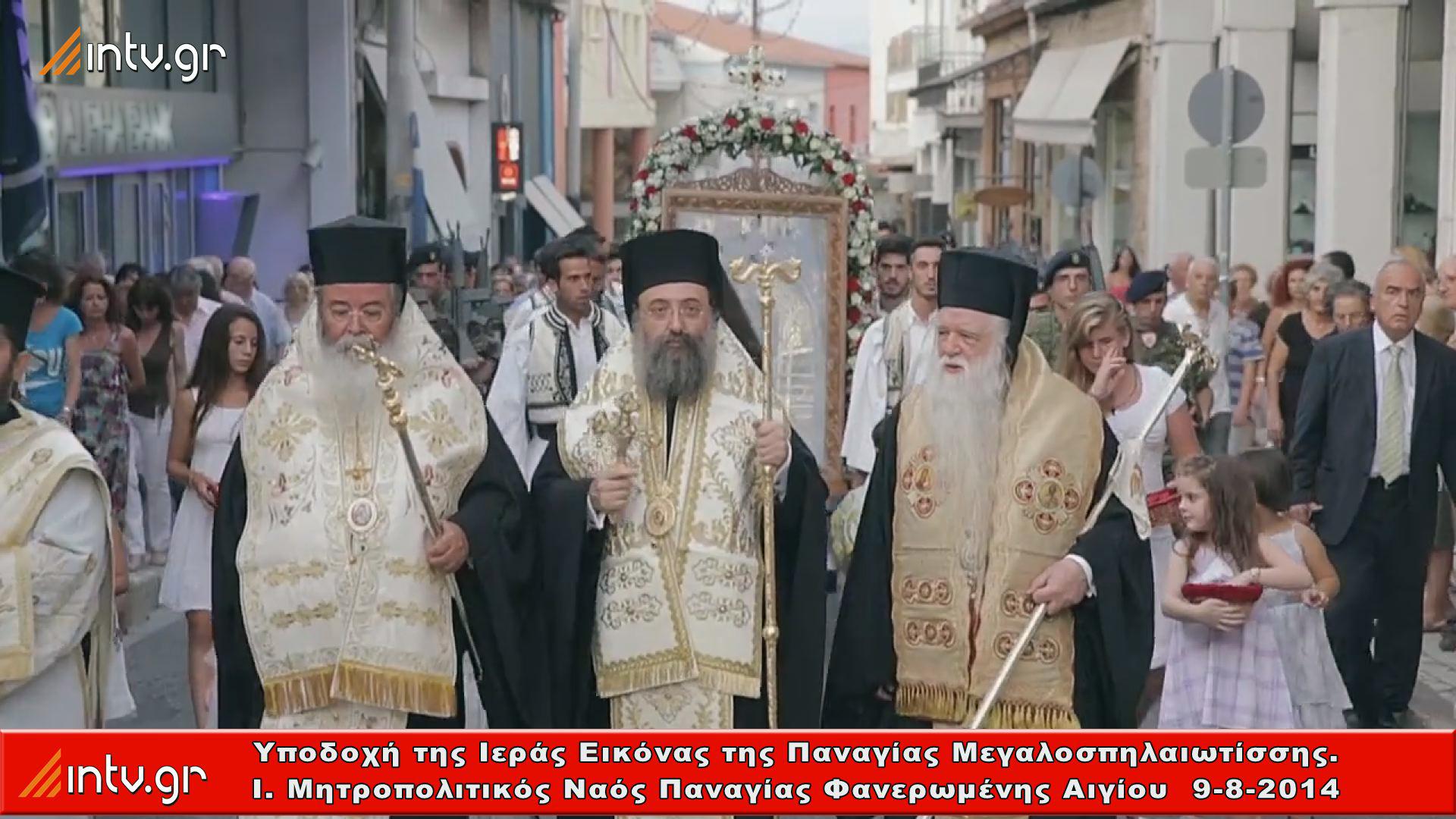 Υποδοχή της Ιεράς Εικόνας της Παναγίας Μεγαλοσπηλαιωτίσσης. - Ι. Μητροπολιτικός Ναός Παναγίας Φανερωμένης Αιγίου.