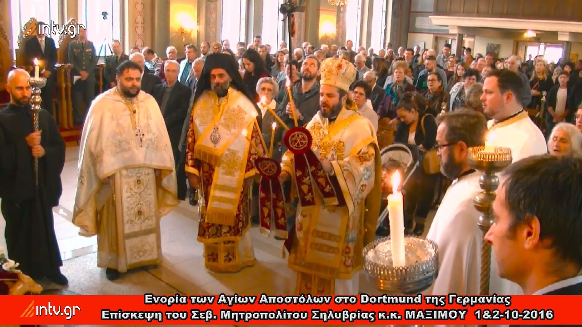 Ενορία των Αγίων Αποστόλων στο Dortmund της Γερμανίας - Επίσκεψη του Σεβ. Μητροπολίτου Σηλυβρίας κ.κ. ΜΑΞΙΜΟΥ