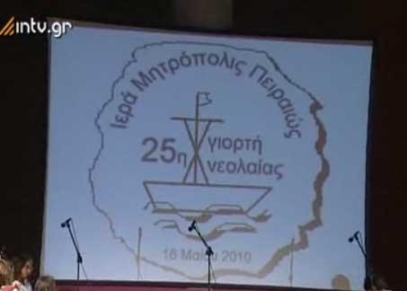 Ι.Μ. Πειραιώς - 25η Γιορτή Νεολαίας
