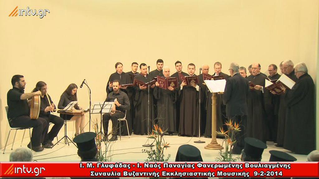 Ιερός Ναός Παναγίας Φανερωμένης Βουλιαγμένης - Συναυλία Βυζαντινής Μουσικής, με τη συμμετοχή μικρού οργανικού συνόλου.