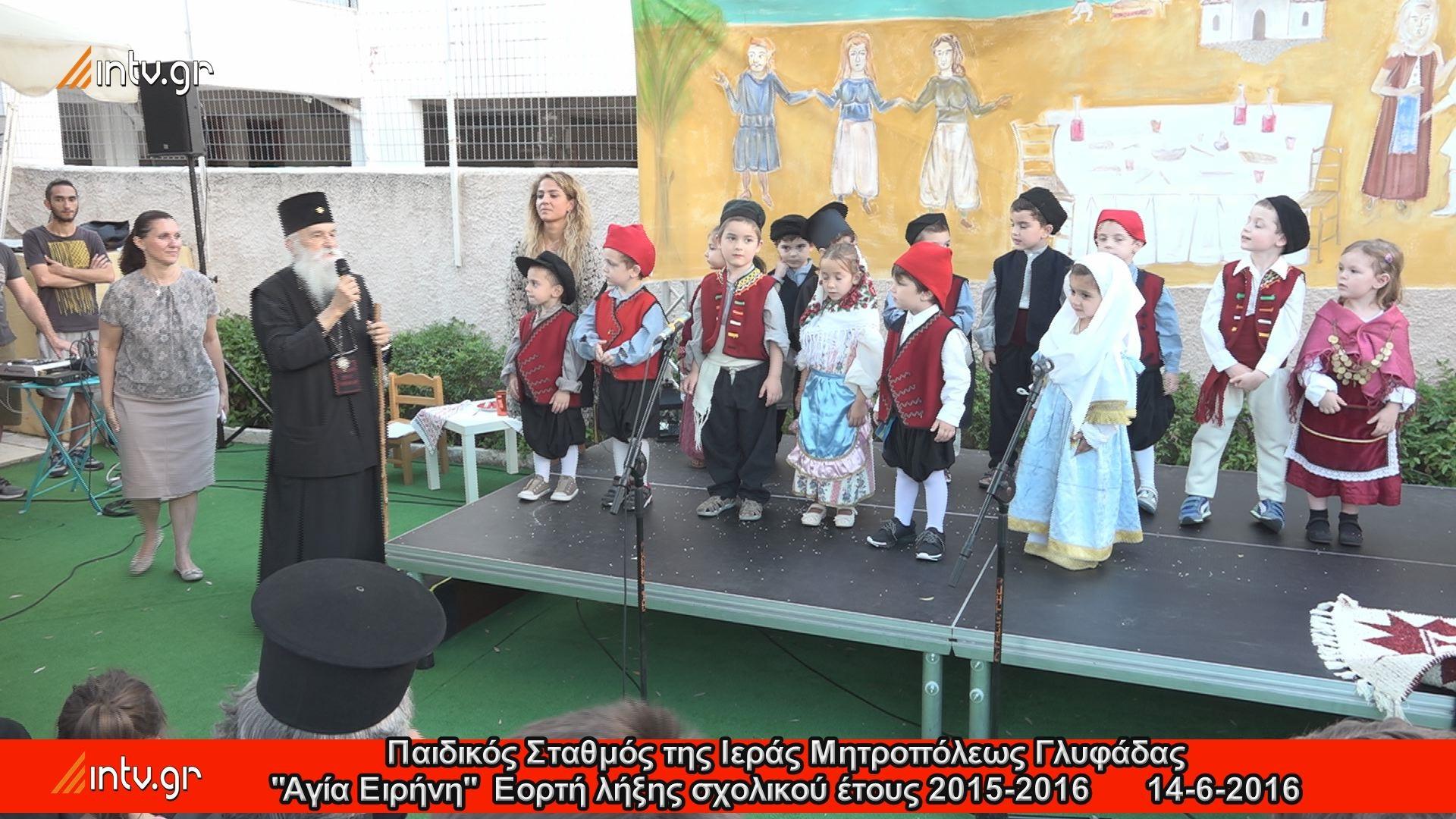 """Παιδικός Σταθμός της Ιεράς Μητροπόλεως Γλυφάδας """"Αγία Ειρήνη"""" - Εορτή λήξης σχολικού έτους 2015-2016"""