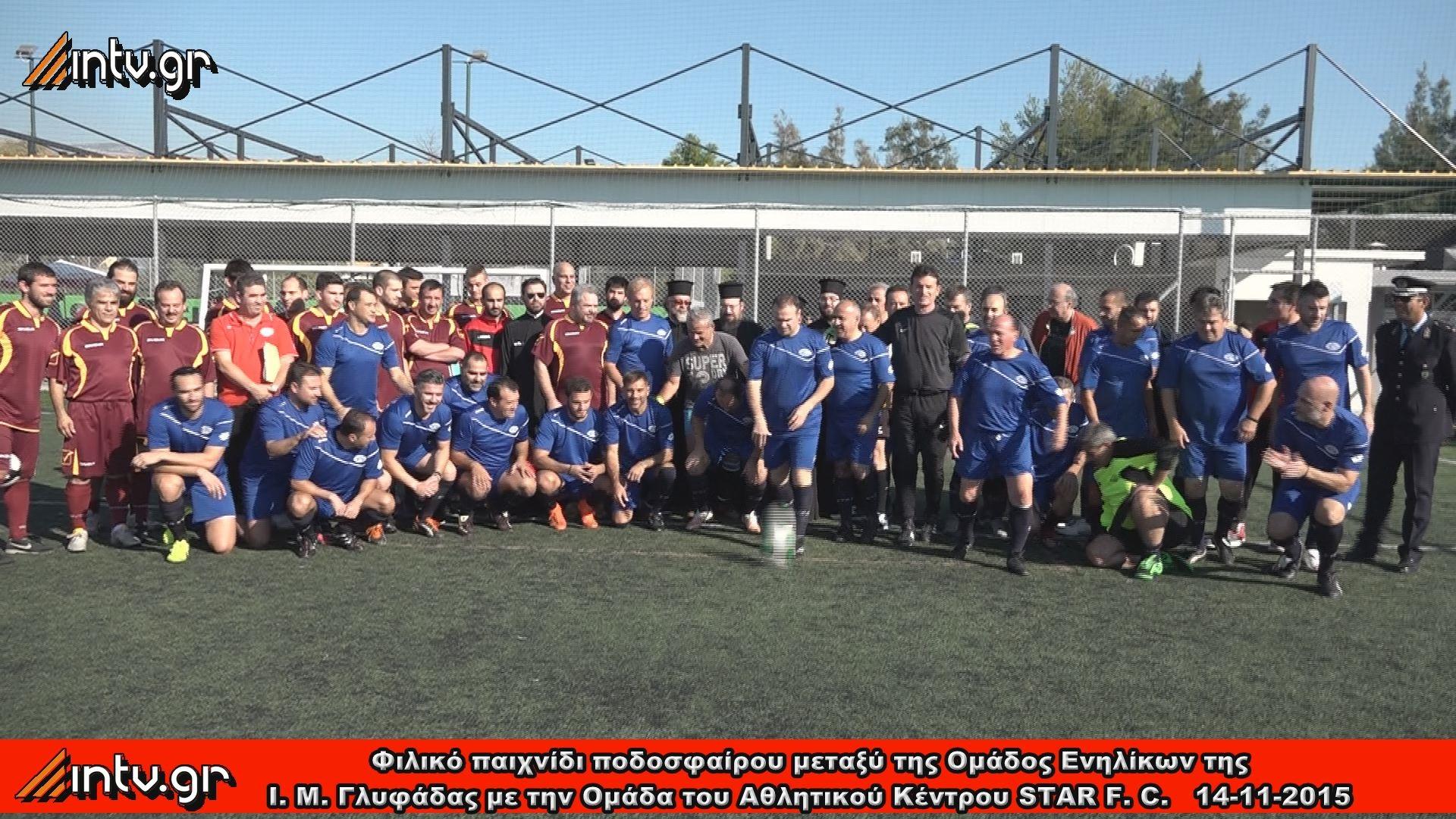 Φιλικό παιχνίδι ποδοσφαίρου μεταξύ της Ομάδος Ενηλίκων της Ι. Μ. Γλυφάδας με την Ομάδα του Αθλητικού Κέντρου STAR F. C.