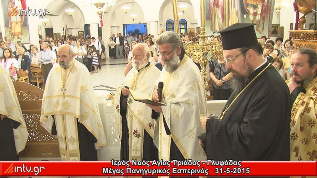 Ιερός Ναός Αγίας Τριάδος Γλυφάδας - Μέγας Πανηγυρικός Εσπερινός.