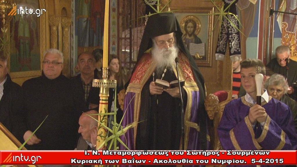 Κυριακή των Βαΐων 2015 - Ι. Ν. Μεταμορφώσεως Σωτήρος Σουρμένων Ελληνικού.