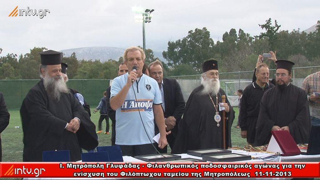 Ι. Μητρόπολη Γλυφάδας - Φιλανθρωπικός ποδοσφαιρικός αγώνας για την ενίσχυση του Φιλόπτωχου ταμείου της Μητροπόλεως.