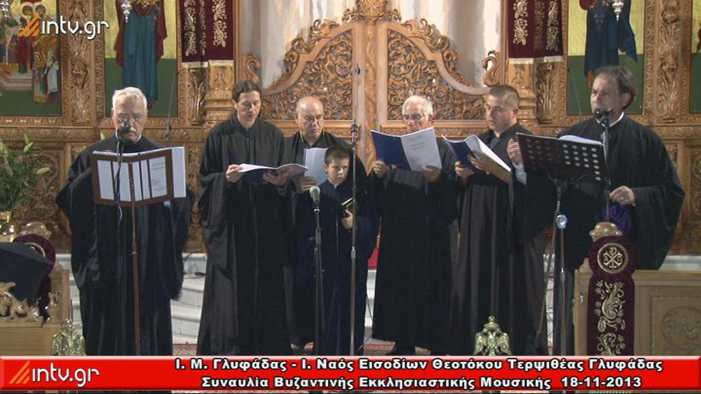 Ι. Ναός Εισοδίων Θεοτόκου Τερψιθέας Γλυφάδας - Συναυλία Βυζαντινής Εκκλησιαστικής Μουσικής.