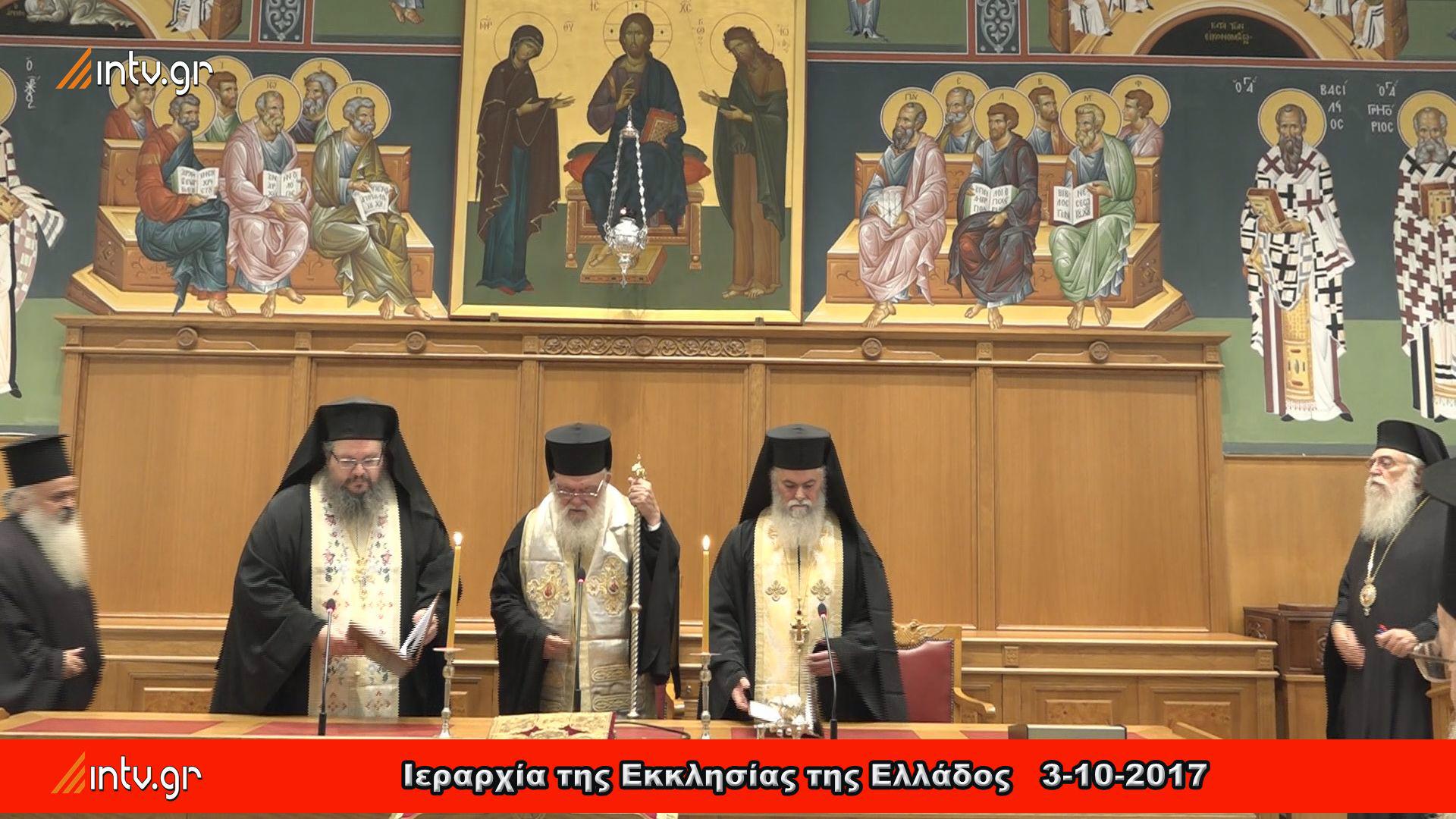 Ιεραρχία της Εκκλησίας της Ελλάδος 3-10-2017