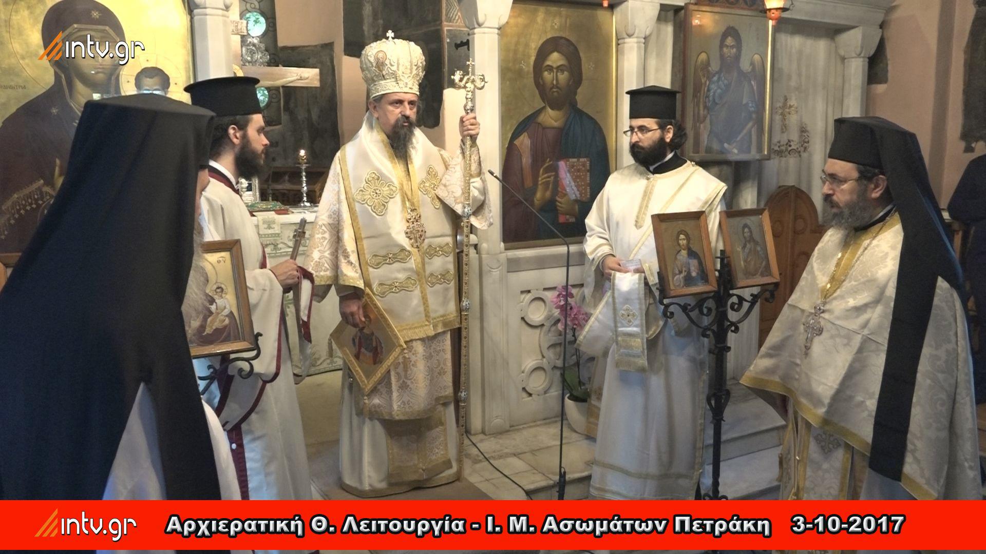 Ι. Μονή Ασωμάτων Πετράκη - Αρχιερατική Θ. Λειτουργία 3-10-2017