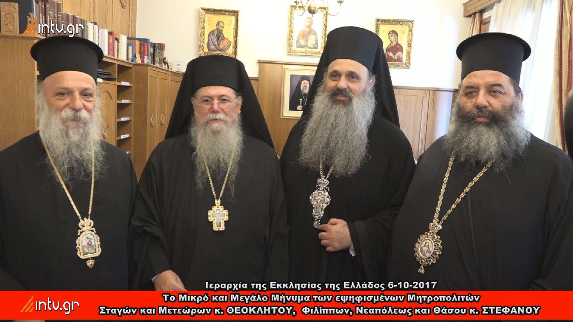 Ιεραρχία της Εκκλησίας της Ελλάδος 6-10-2017 Το Μικρό και Μεγάλο Μήνυμα των εψηφισμένων Μητροπολιτών Σταγών και Μετεώρων κ. ΘΕΟΚΛΗΤΟΥ,  Φιλίππων, Νεαπόλεως και Θάσου κ. ΣΤΕΦΑΝΟΥ