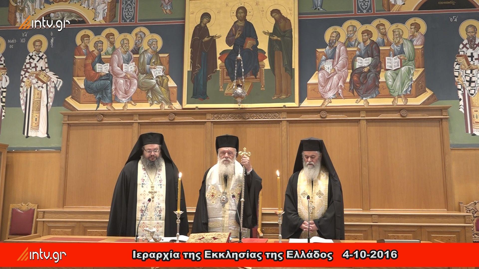 Ιεραρχία της Εκκλησίας της Ελλάδος - 4-10-2016