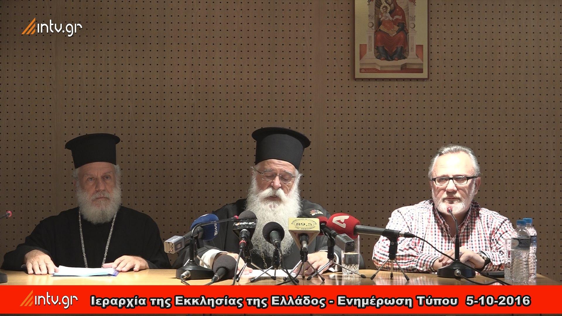 Ιεραρχία της Εκκλησίας της Ελλάδος - Ενημέρωση Τύπου  5-10-2016