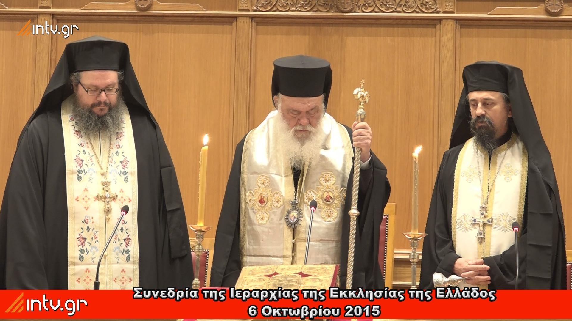 Συνεδρία της Ιεραρχίας της Εκκλησίας της Ελλάδος - 6 Οκτωβρίου 2015