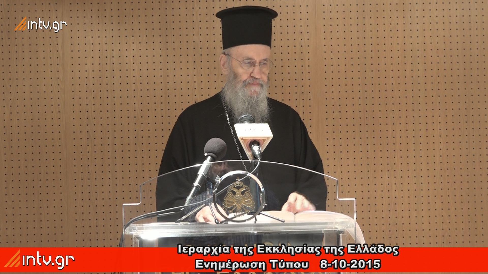 Ιεραρχία της Εκκλησίας της Ελλάδος Ενημέρωση Τύπου - 8-10-2015