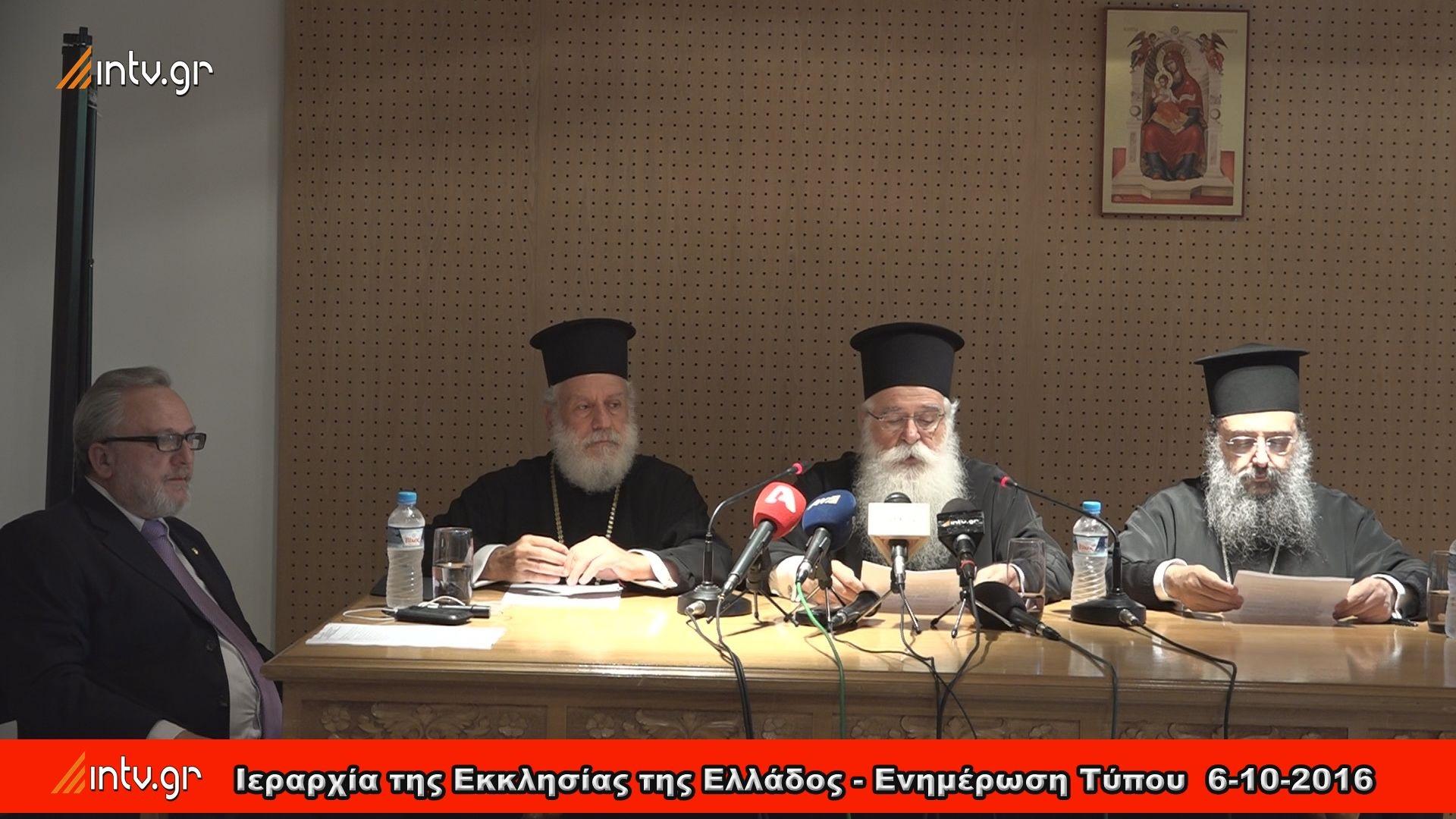 Ιεραρχία της Εκκλησίας της Ελλάδος - Ενημέρωση Τύπου  6-10-2016