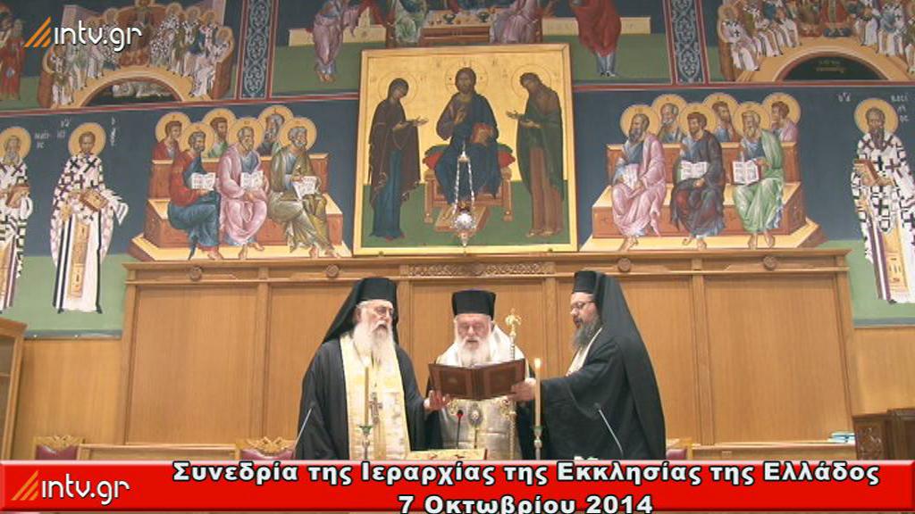 Συνεδρία της Ιεραρχίας της Εκκλησίας της Ελλάδος - 7 Οκτωβρίου 2014