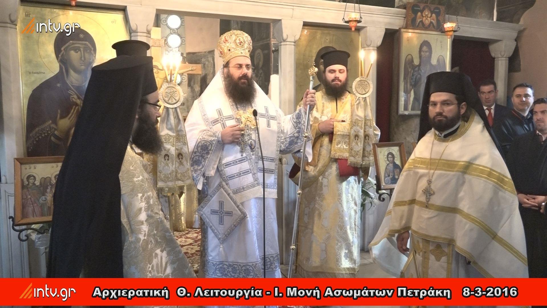 Αρχιερατική  Θ. Λειτουργία - Ι. Μονή Ασωμάτων Πετράκη