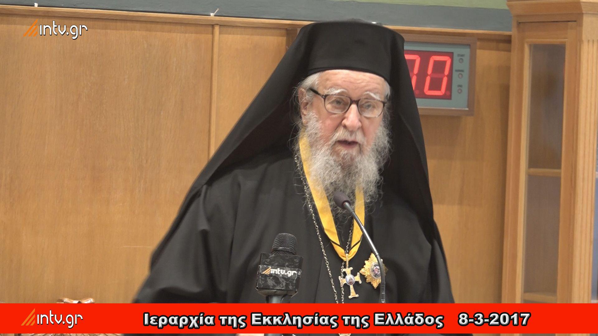 Ιεραρχία της Εκκλησίας της Ελλάδος 8-3-2017