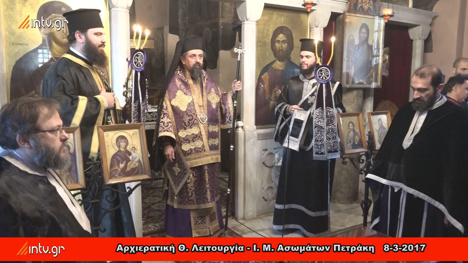 Αρχιερατική Θ. Λειτουργία - Ι. Μ. Ασωμάτων Πετράκη   8-3-2017