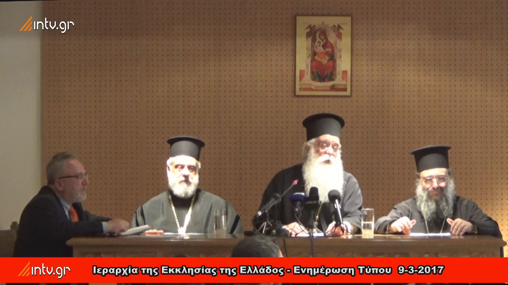 Ιεραρχία της Εκκλησίας της Ελλάδος - Ενημέρωση Τύπου 9-3-2017