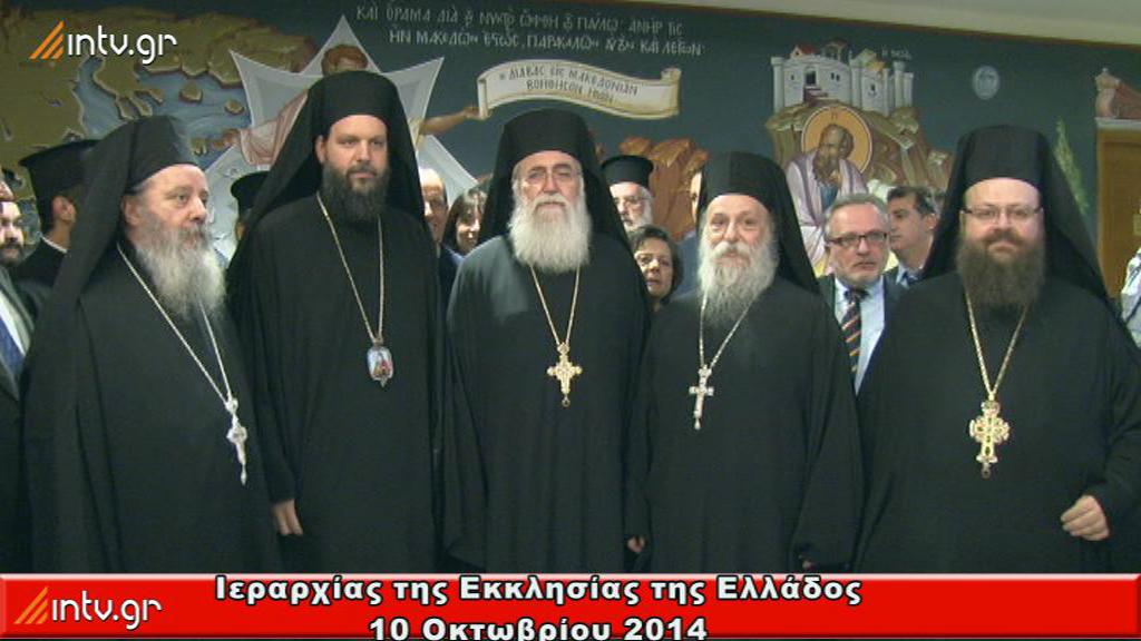 Ιεραρχία της Εκκλησίας της Ελλάδος 10 Οκτωβρίου 2014