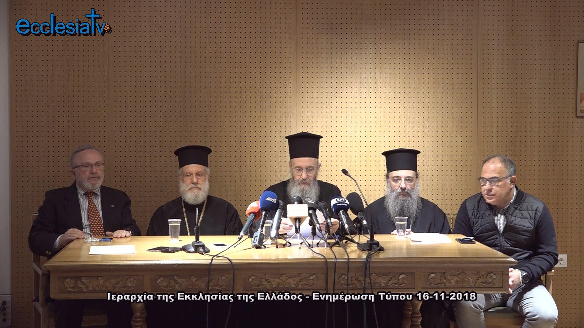 Ιεραρχία της Εκκλησίας της Ελλάδος - Ενημέρωση Τύπου 16-11-2018