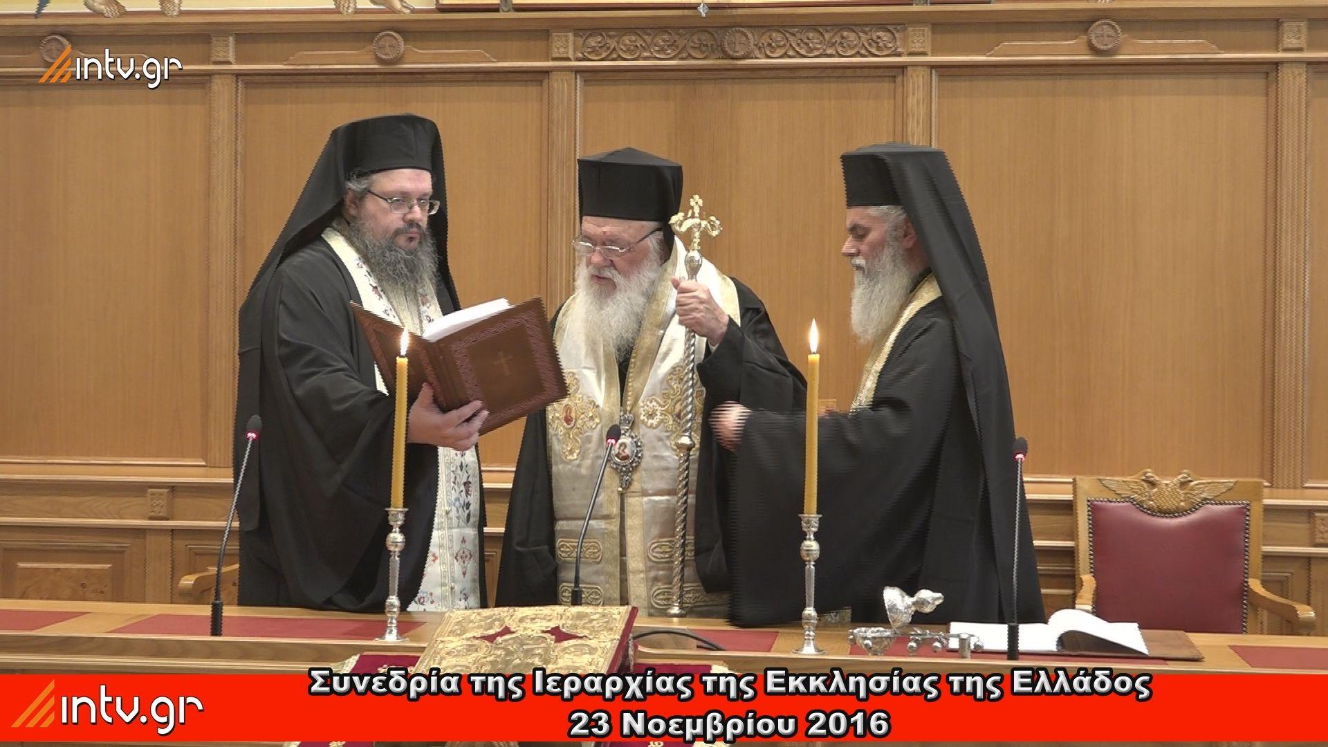 Ιεραρχία της Εκκλησίας της Ελλάδος   23-11-2016