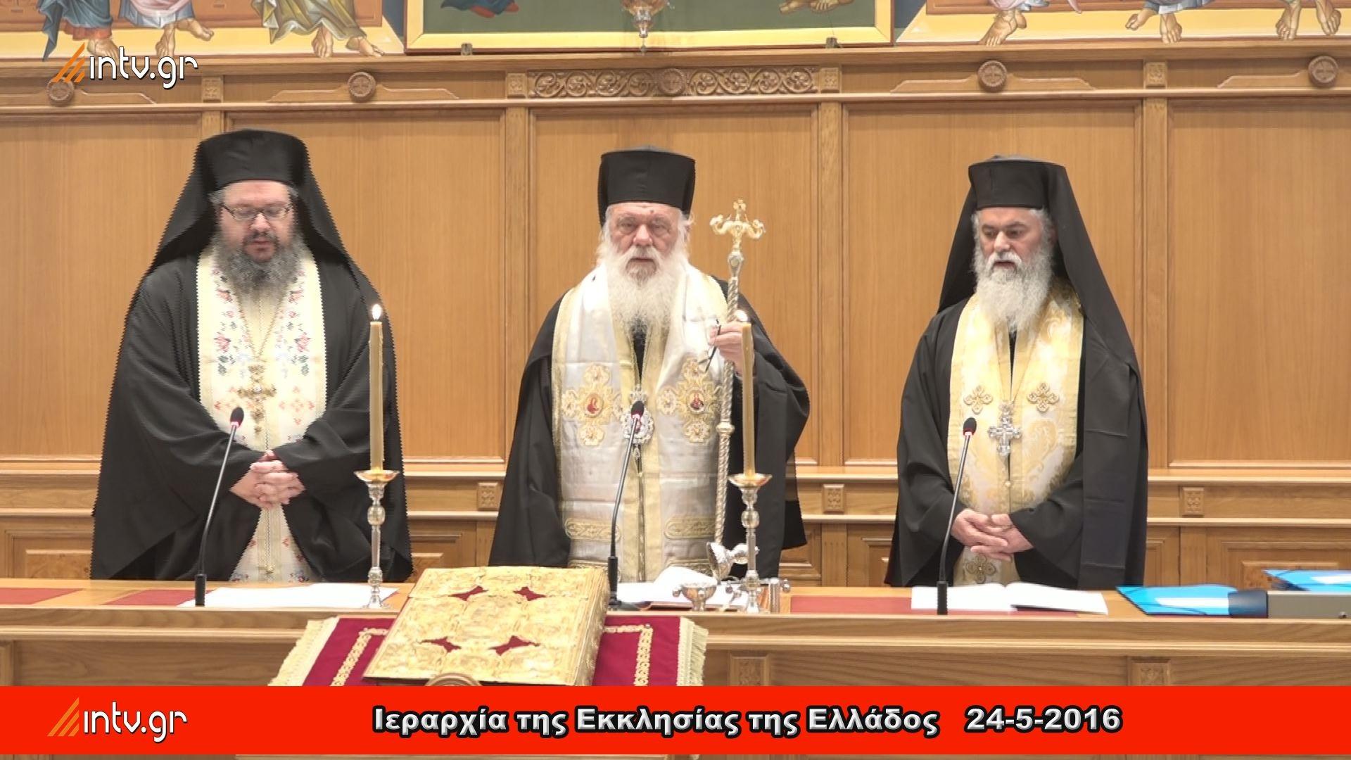 Ιεραρχία της Εκκλησίας της Ελλάδος - 24 Μαΐου 2016