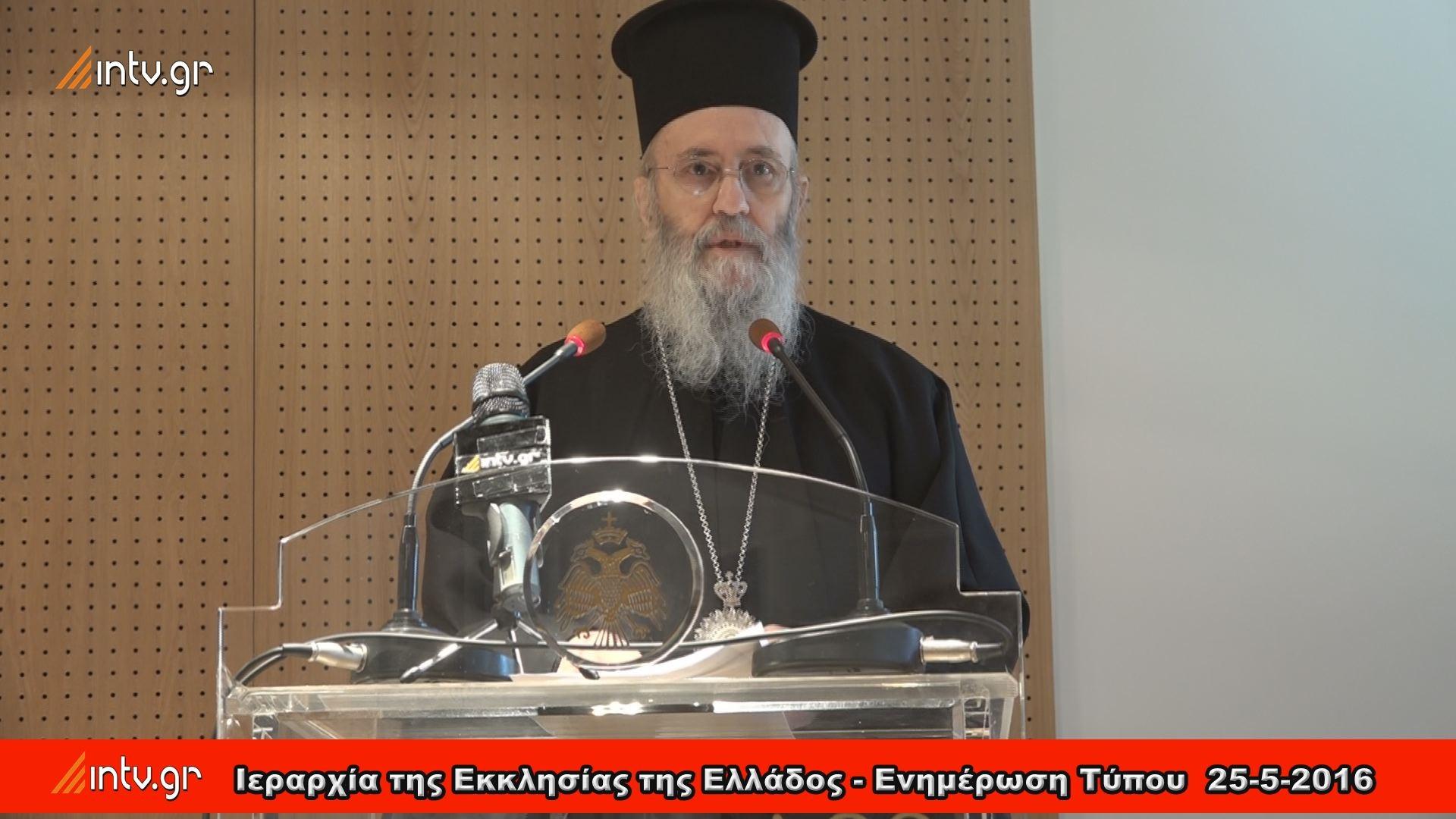 Ιεραρχία της Εκκλησίας της Ελλάδος - Ενημέρωση Τύπου  25-5-2016
