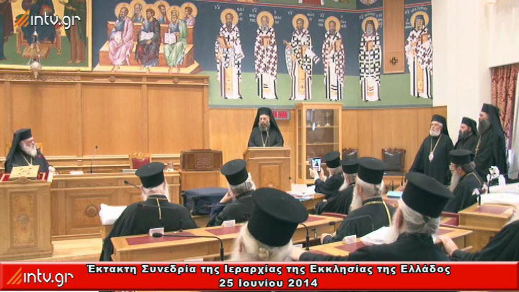 Έκτακτη Συνεδρία της Ιεραρχίας της Εκκλησίας της Ελλάδος - 25 Ιουνίου 2014