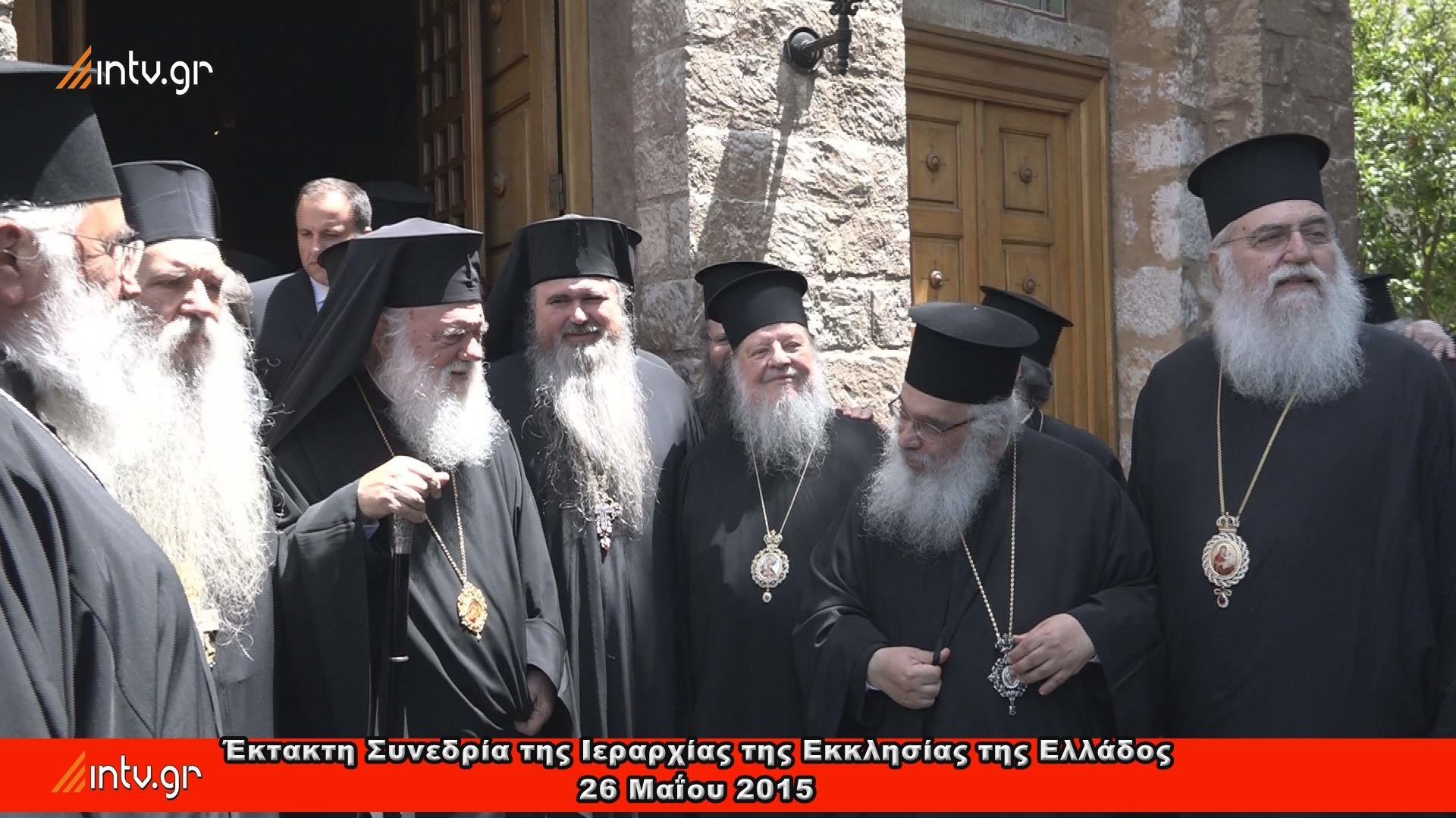 Έκτακτη Συνεδρία της Ιεραρχίας της Εκκλησίας της Ελλάδος  26-5-2015