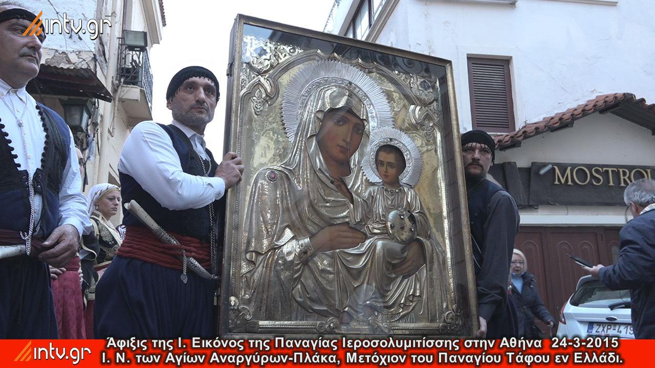 Τελετή υποδοχής, της θαυματουργής εικόνας της Παναγίας της Ιεροσολυμίτισσας, στο Μετόχι του Παναγίου Τάφου στην Πλάκα.
