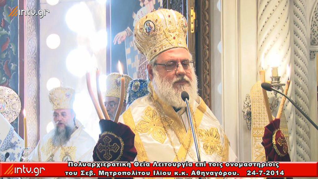 Πολυαρχιερατική Θεία Λειτουργία επί τοις ονομαστηρίοις του Σεβ. Μητροπολίτου Ιλίου κ.κ. Αθηναγόρου.