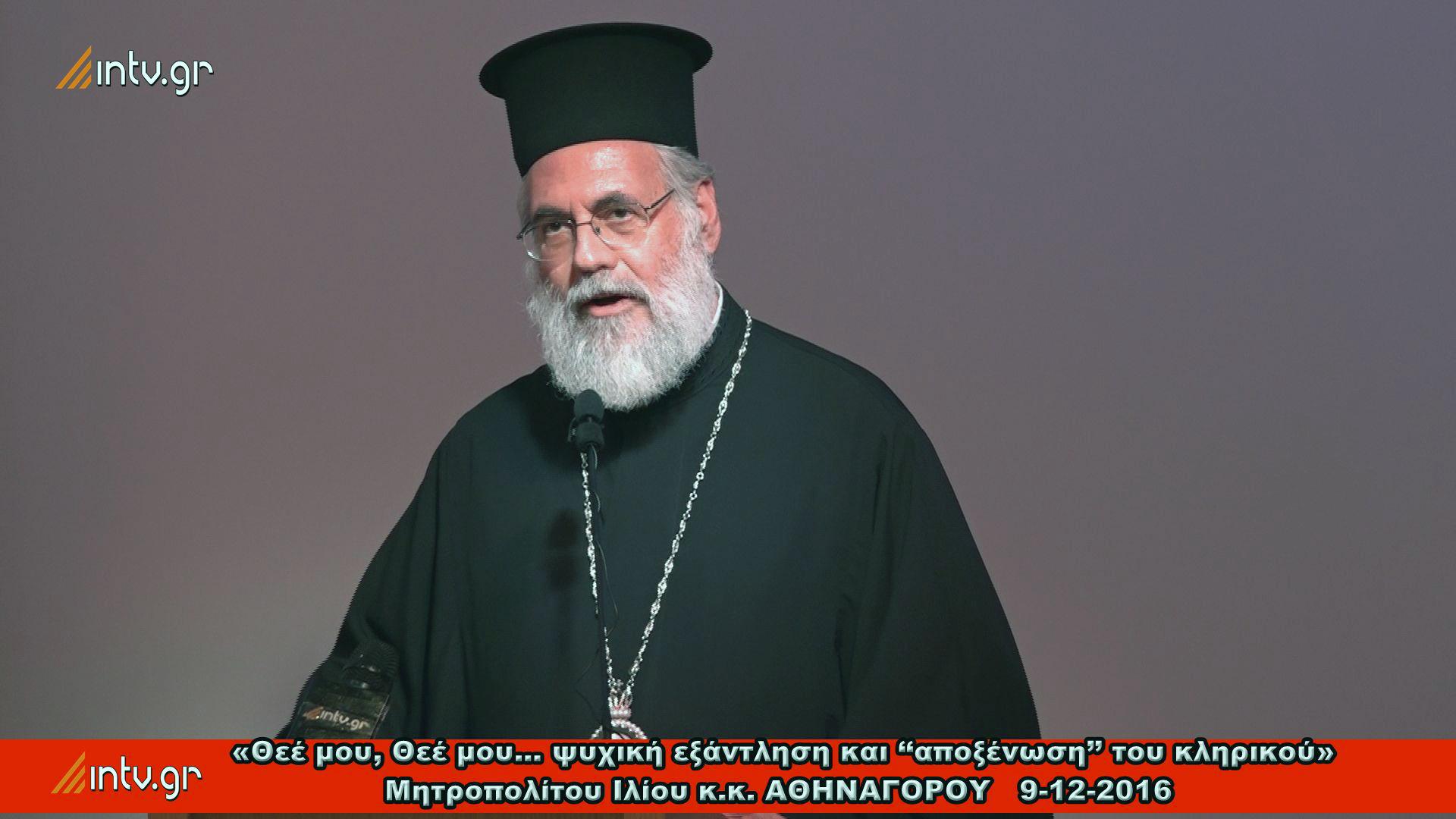 «Θεέ μου, Θεέ μου… ψυχική εξάντληση και ''αποξένωση'' του κληρικού» - Μητροπολίτου Ιλίου κ.κ. ΑΘΗΝΑΓΟΡΟΥ