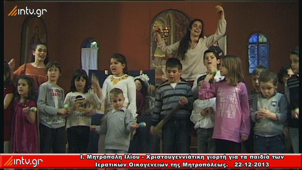 Ι. Μητρόπολη Ιλίου - Χριστουγεννιάτικη γιορτή για τα παιδιά των Ιερατικών Οικογενειών της Μητροπόλεως.