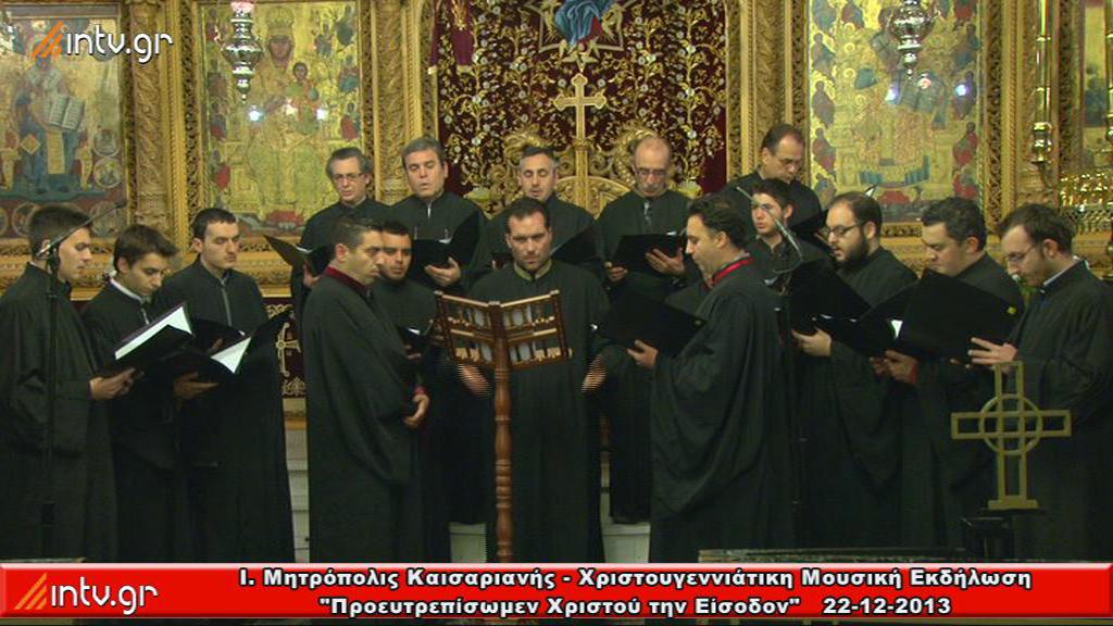 """Ι. Μητρόπολη Καισαριανής - """"Προευτρεπίσωμεν Χριστού την Είσοδον"""""""